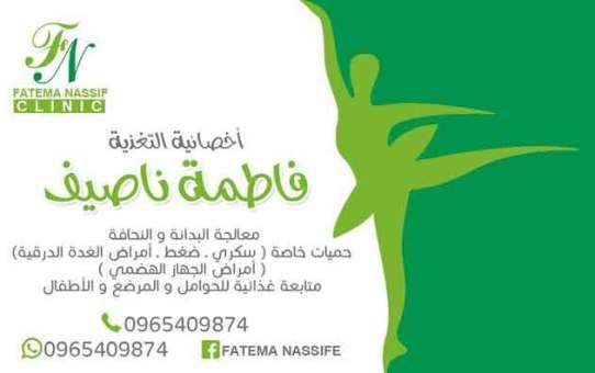 أخصائية التغذية فاطمة ناصيف   حلب