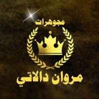 مجوهرات مروان دالاتي جبلة  اللاذقية