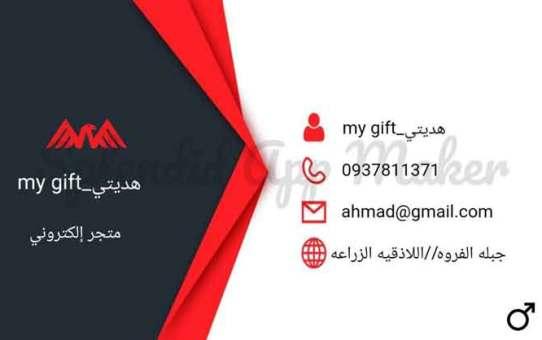 My gift هديتي   جبلة اللاذقية