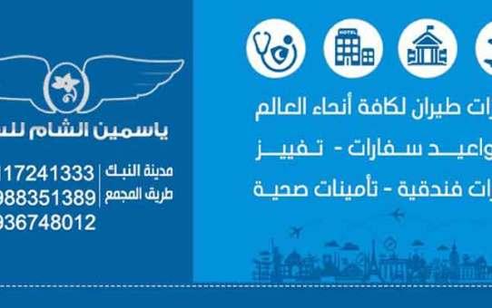 ياسمين الشام للسفر   دمشق
