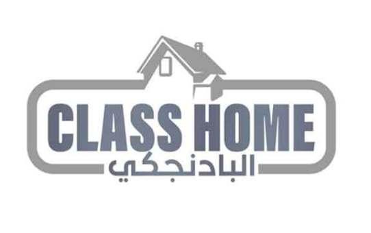 CLASS HOME Badenjki  للأدوات المنزلية  حلب