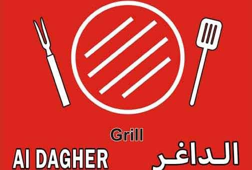 Al Dagher Burger مطعم الداغر   دمشق
