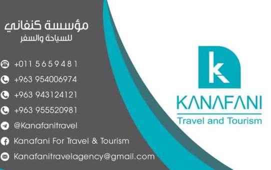 Kanafani Travel  دمشق