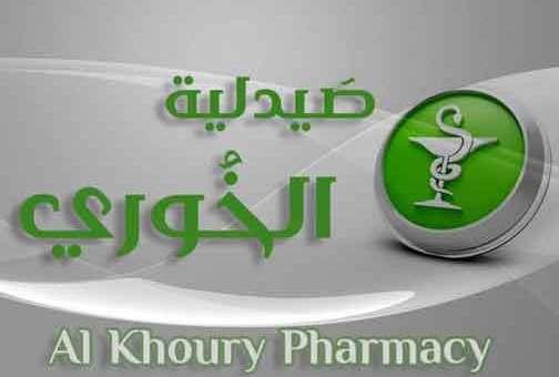 صيدلية الخوري Al Khoury Pharmacy  صافيتا طرطوس
