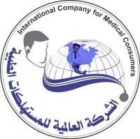 الشركة العالمية للمستهلكات والتجهيزات الطبية   حمص