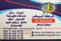 المبخر للصناعة و التجارة    دمشق