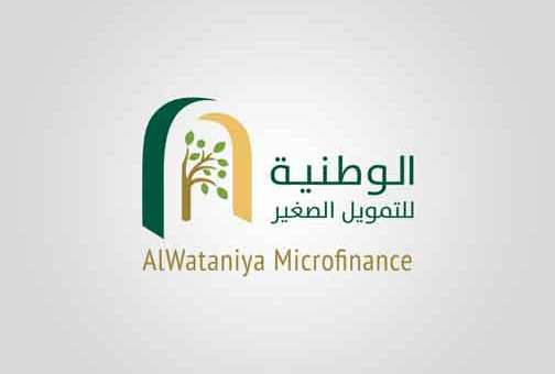 الوطنية للتمويل الصغير AlWataniya Microfinance   حلب