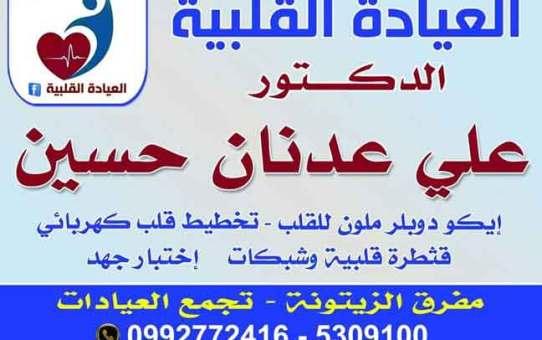 العيادة القلبية .د علي حسين  طرطوس