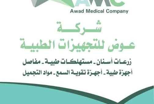شركة عوض وأوتاد للتجهيزات الطبية   حماه