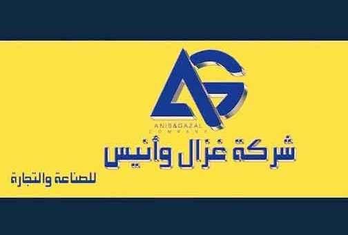 شركة غزال وأنيس للصناعة والتجارة دمشق