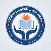 معهد العمر   دمشق
