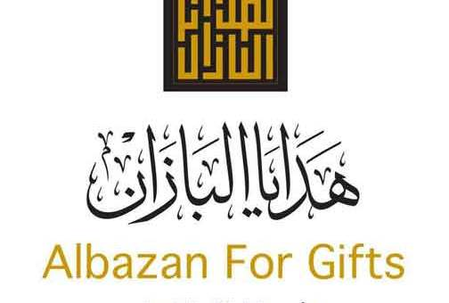Albazan for gifts هدايا البازان  طرطوس