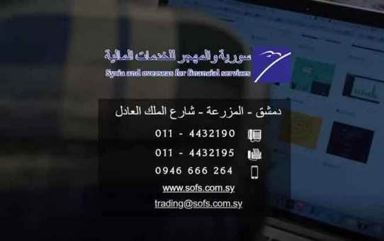 Syria and overseas for financial services للخدمات المالية دمشق