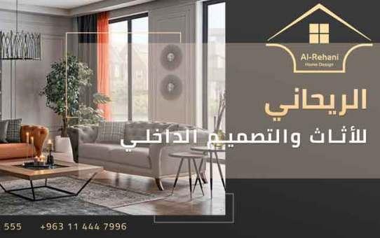 Al-rehani Furniture تصميم وتنفيذ مفروشات  دمشق