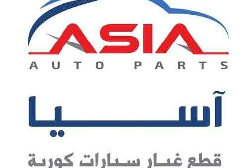 آسيا لقطع غيار السيارات الكورية  Asia Auto Parts  دمشق