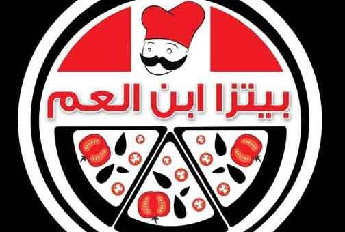 بيتزا ابن العم Pizza Ebn Elaam   حماه