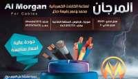 شركة المرجان لصناعة وتجارة الكابلات الكهربائية   طرطوس