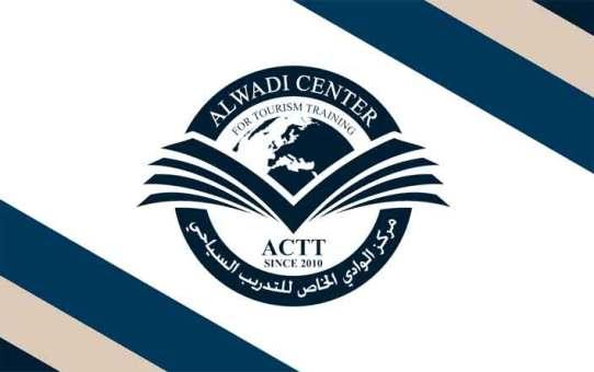 مركز الوادي الخاص للتدريب السياحي فرع وادي العيون  حماه