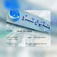 اجنحة الشام للطيران وكالة ليال للسفر  حمص