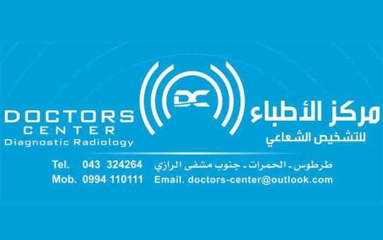 مركز الأطباء للتشخيص الشعاعي  طرطوس