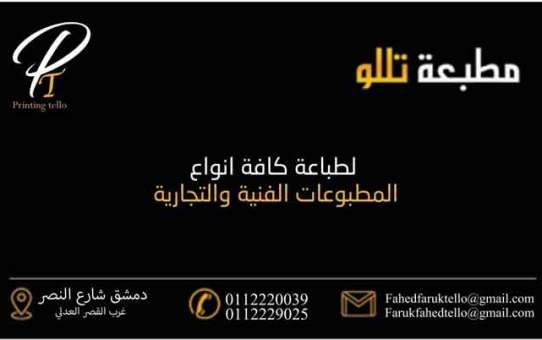 مطبعة تللو  دمشق