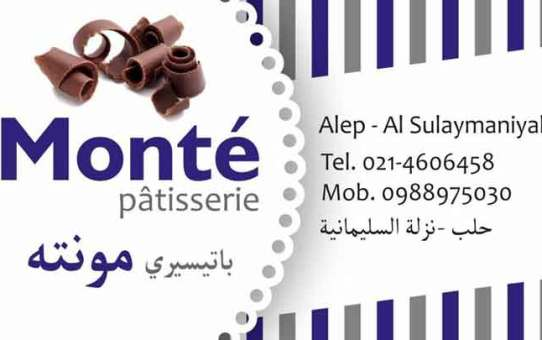 Patisserie Monte  باتسيري مونتي   حلب