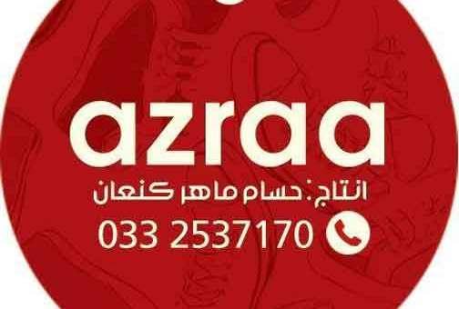 Alazraa-shoes  حماه