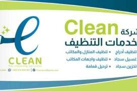 Clean كافة خدمات التنظيف  حمص