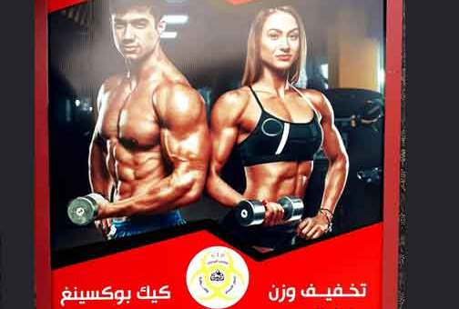 Fitness First GYM  اللاذقية