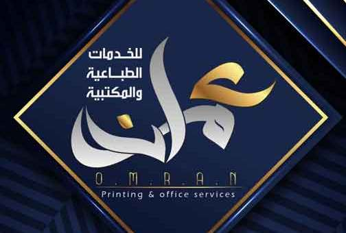 OMRAN Printing خدمات طباعية دمشق