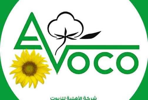 الشركة الأهلية لصناعة الزيوت النباتية حماه
