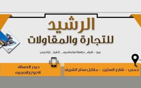 الرشيد للتجارة والمقاولات  حمص
