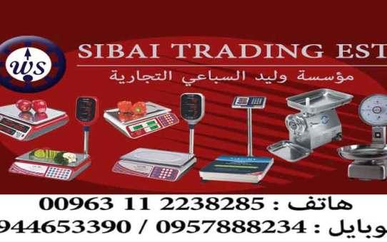 مؤسسة وليد السباعي التجارية - موازين و قبانات اتوماتيكية والكترونية ومكنات فرم اللحوم  دمشق