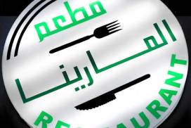 مطعم المارينا   حمص