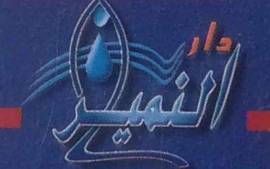 Dar Al Nameer مكتبة دار النمير  دمشق