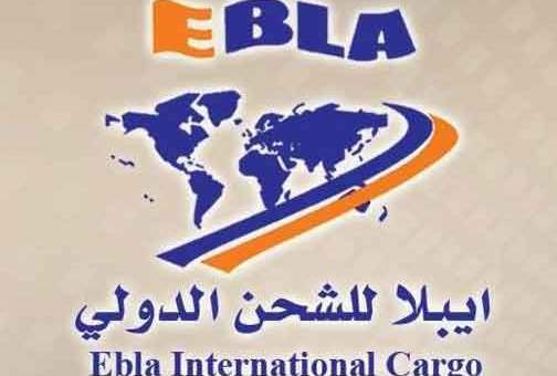 ايبلا للشحن الدولي Ebla Cargo International  دمشق