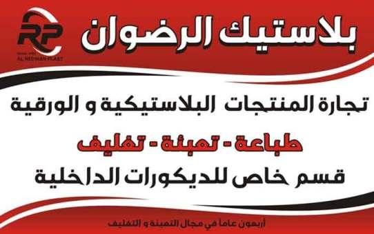 بلاستيك الرضوان  دمشق