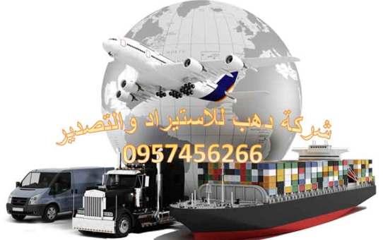 شركة دهب للاستيراد والتصدير حمص
