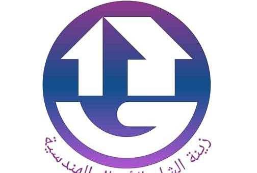 زينــة الــشام للأعمال الهندسية - صفحة متخصصة بأخبار الهندسة و البناء دمشق