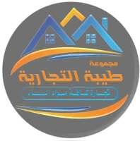 مجموعة طيبة التجارية لكافة مواد البناء  دمشق