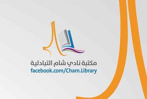 مكتبة نادي شام التبادلية  دمشق