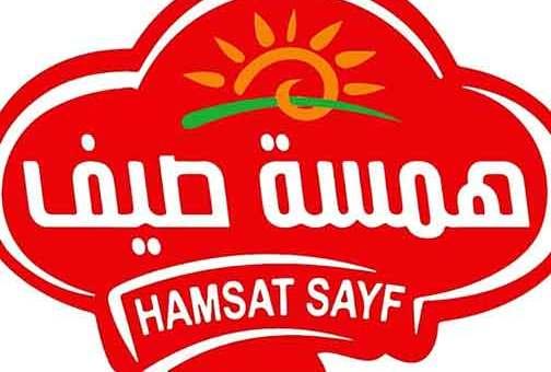 مؤسسة همسة صيف التجارية للمواد الغذائية دمشق