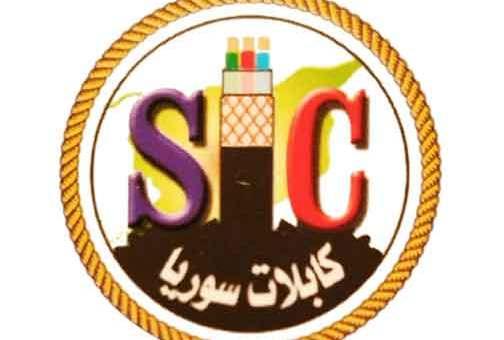 Syria cables لصناعة الكابلات التخصصية  حلب
