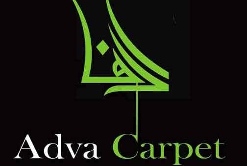 شركة Adva Carpet  للسجاد  صافيتا طرطوس