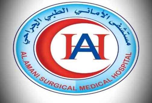 مشفى الأماني الطبي والجراحي  الكسوة ريف دمشق