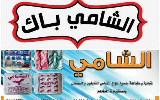 الشامي للتغليف  دمشق