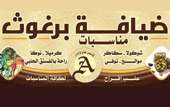 ضيافة برغوت حمص