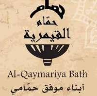 حمام الناصري دمشق
