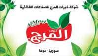 شركة خيرات المرج للصناعات الغذائية  درعا