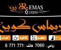 مطعم ريماس كوين  أشرفية صحنايا ريف دمشق